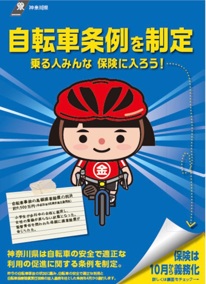 「自転車条例を制定」乗る人みんな保険に入ろう。