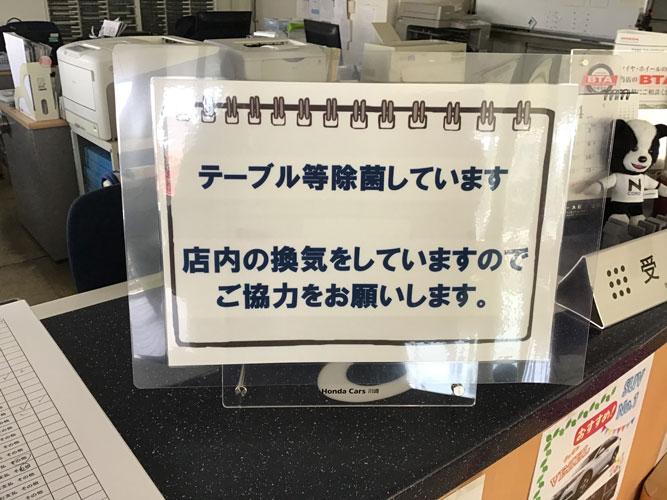 コロナウイルス対策徹底のうえ、通常通り営業中☆