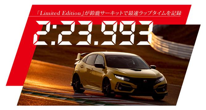 新型シビックタイプRリミテッドエディションが鈴鹿サーキット国際レーシングコー スでFF最速の2分23秒993を記録!