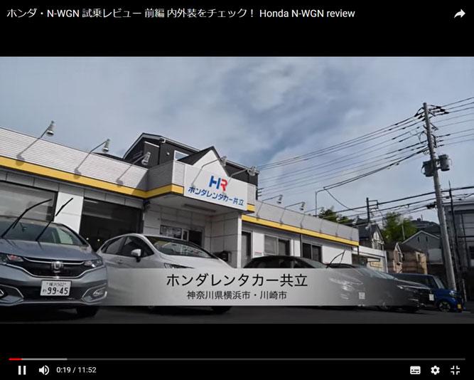 新型N-WGNのレビュー動画の撮影に当社車両を使用していただきました!