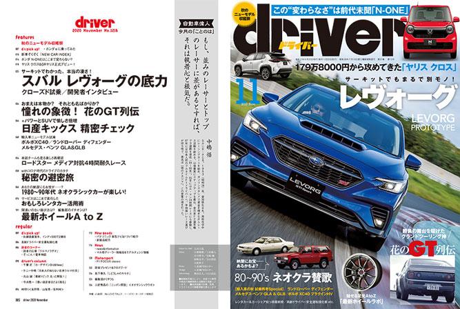 自動車雑誌driver(ドライバー)誌で紹介されました!