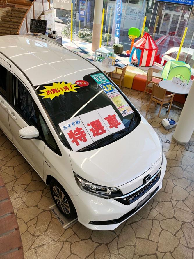 限定1台☆お買得な展示車!!
