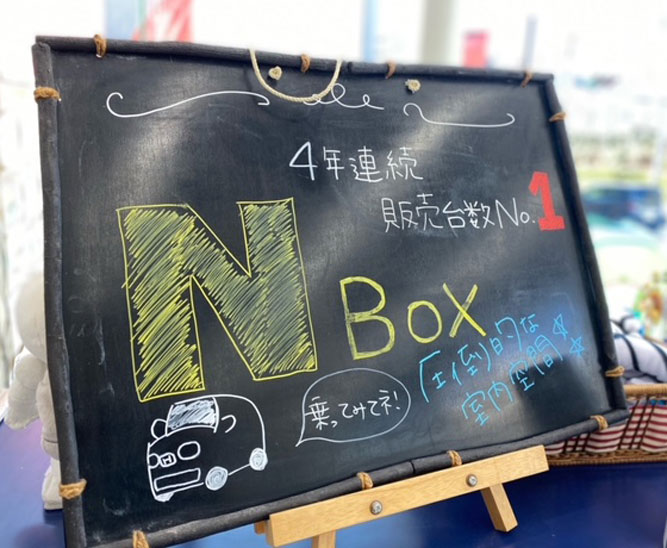 N-BOX 4年連続国内販売台数NO.1☆