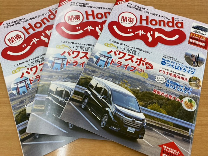 『Hondaじゃらん2021 Winter号』のご紹介☆