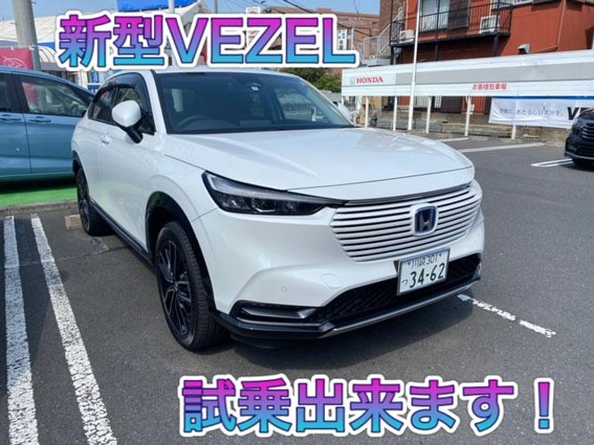新型VEZEL試乗出来ます!!
