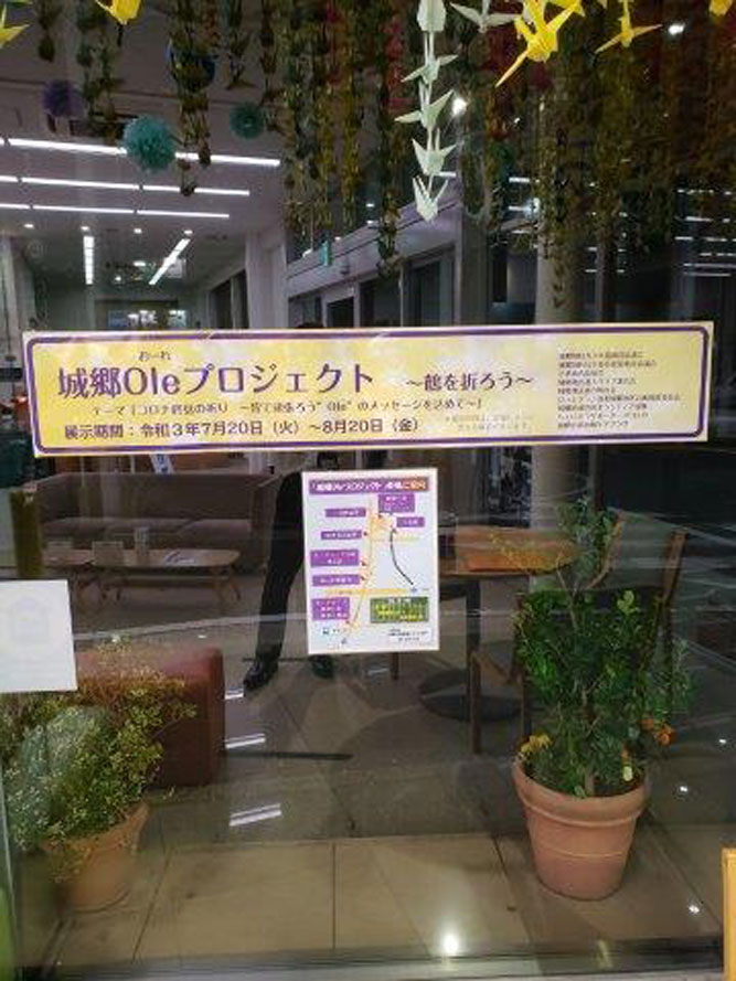 城郷Oleプロジェクト~鶴を折ろう~☆折り鶴展示☆