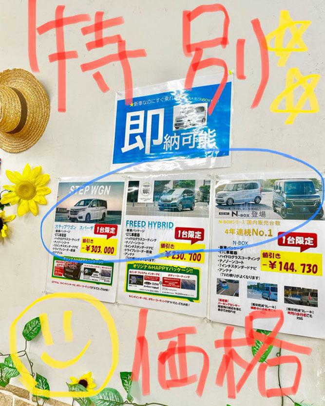 お買得な展示車、即納車できます!